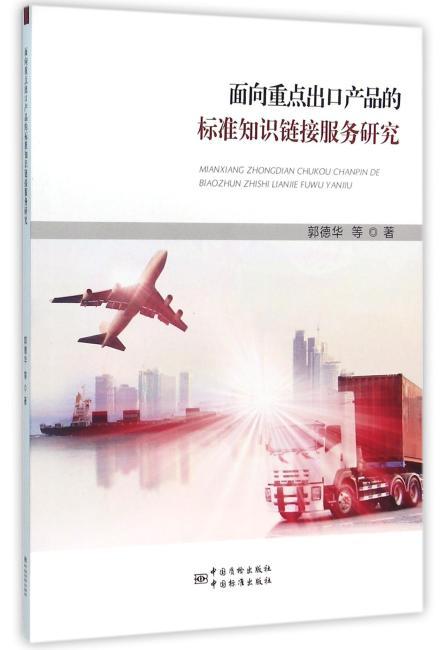 面向重点出口产品的标准知识链接服务研究