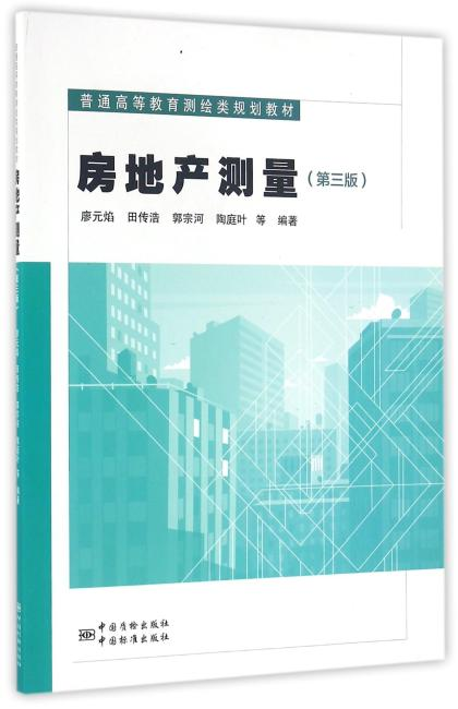 房地产测量(第三版)