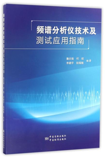频谱分析仪技术及测试应用指南