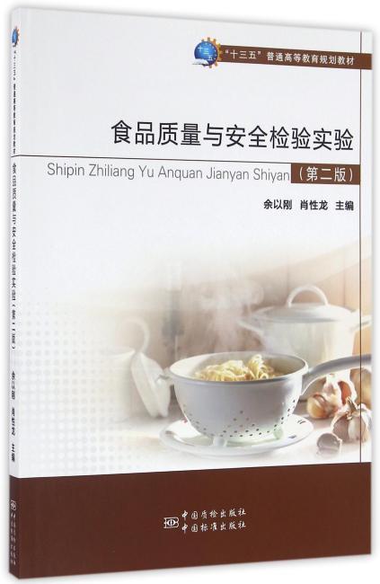 食品质量与安全检验实验(第二版)