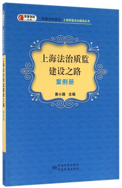 上海法治质监建设之路 案例册