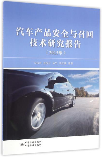 汽车产品安全与召回技术研究报告(2015 年)