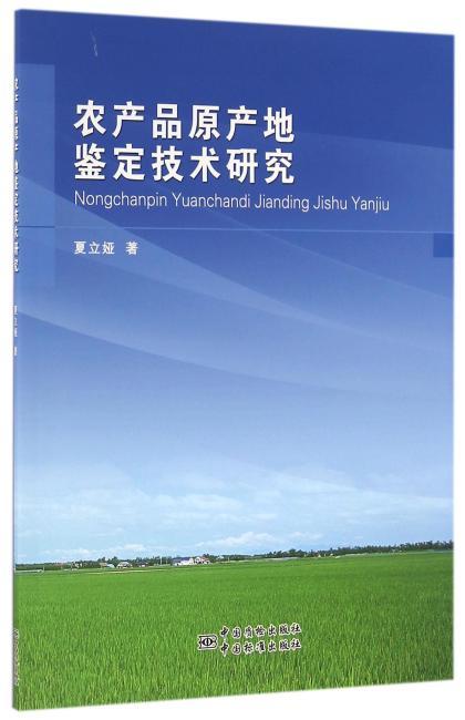 农产品原产地鉴定技术研究