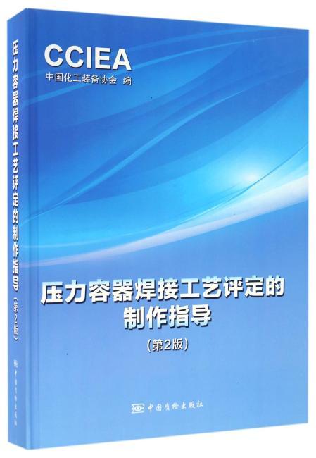压力容器焊接工艺评定的指导制作(第2版)