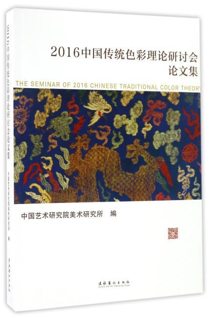 2016中国传统色彩理论研讨会论文集