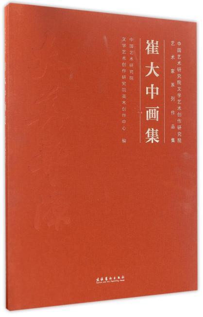崔大中画集(中国艺术研究院文学艺术创作研究院艺术家系列作品集)