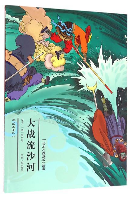 绘本《西游记》故事-大战流沙河