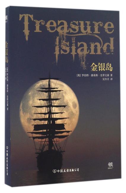 金银岛(中小学生必读世界名著系列丛书)