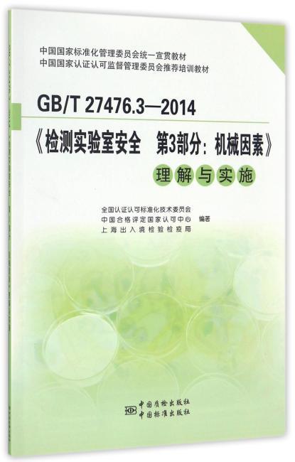GB/T 27476.3-2014《检测实验室安全 第3部分:机械因素》理解与实施