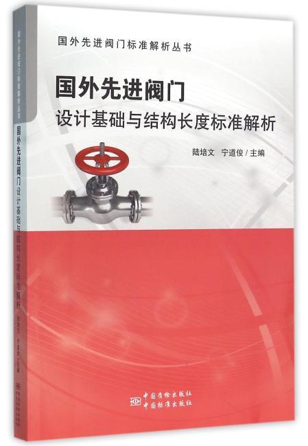 国外先进阀门设计基础和结构长度标准解析