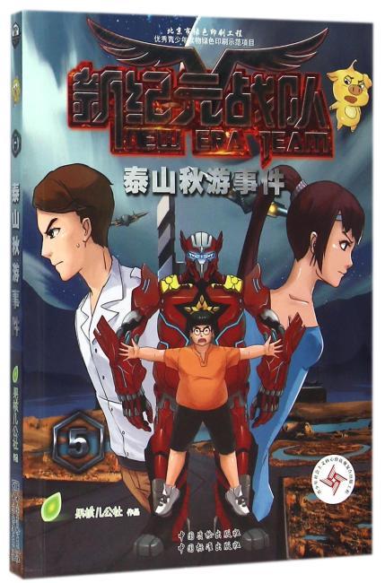 新纪元战队(五)泰山秋游事件