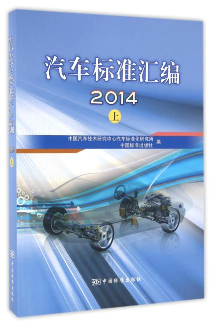 汽车标准汇编2014 上