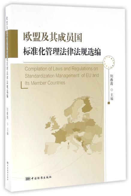 欧盟及其成员国标准化管理法律法规选编