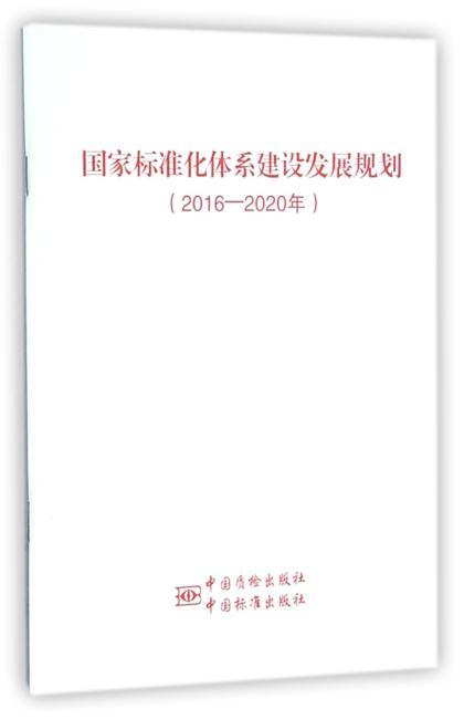 国家标准化体系建设发展规划(2016—2020年)