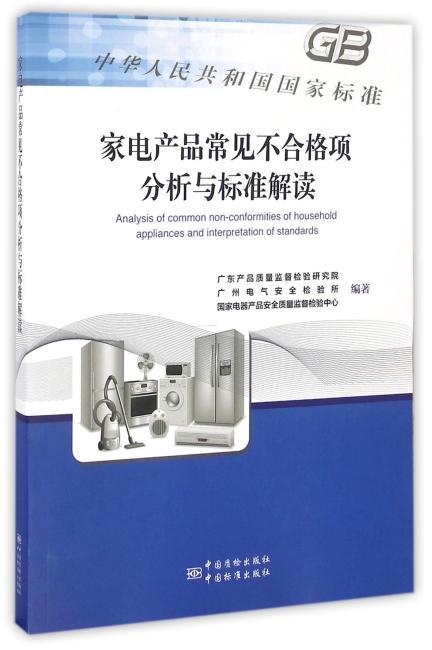 家电产品常见不合格分析与标准解读