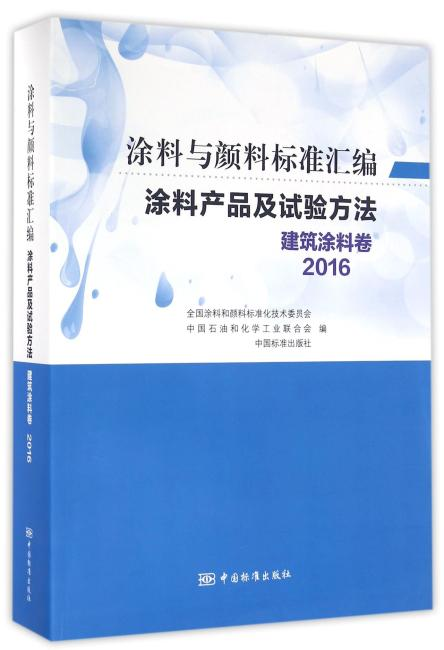 涂料产品及试验方法 建筑涂料卷(2016)