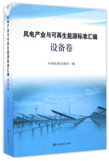 风电产业与可再生能源标准汇编 设备卷
