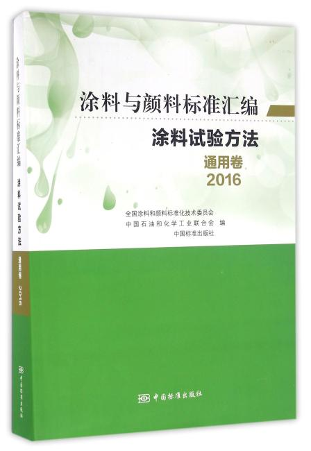 涂料与颜料标准汇编-涂料试验方法-通用卷(2016)