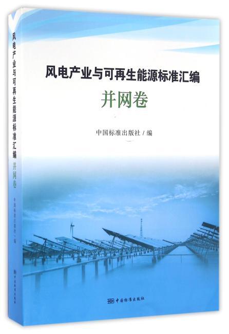 风电产业与可再生能源标准汇编 并网卷