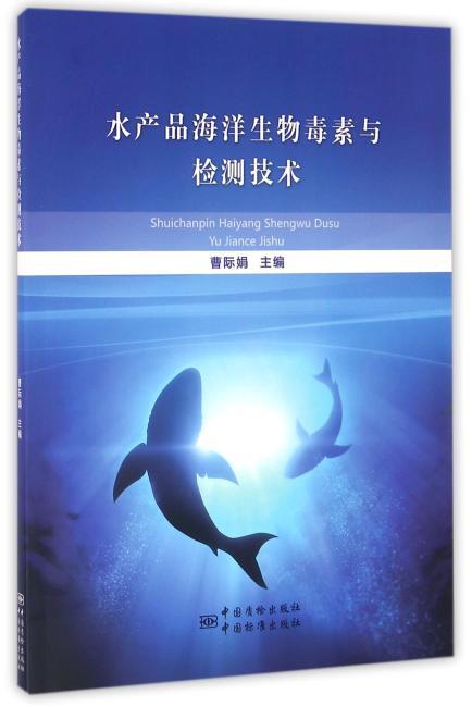 水产品中海洋生物毒素与检测技术