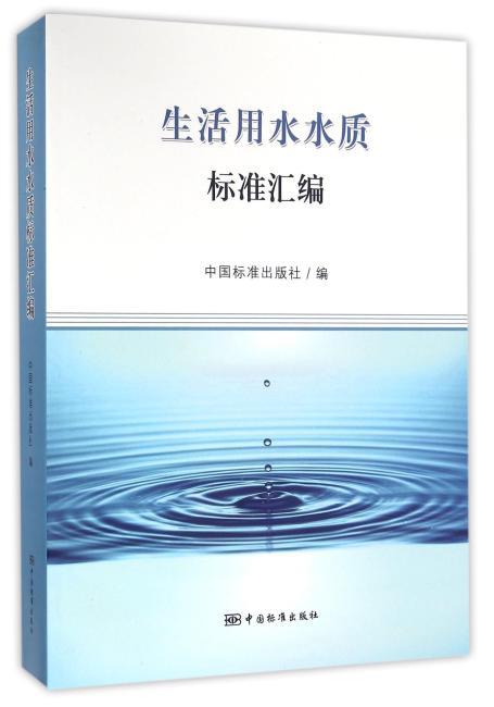 生活用水水质标准汇编