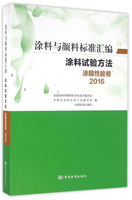 涂料与颜料标准汇编-涂料试验方法-涂膜性能卷(2016)