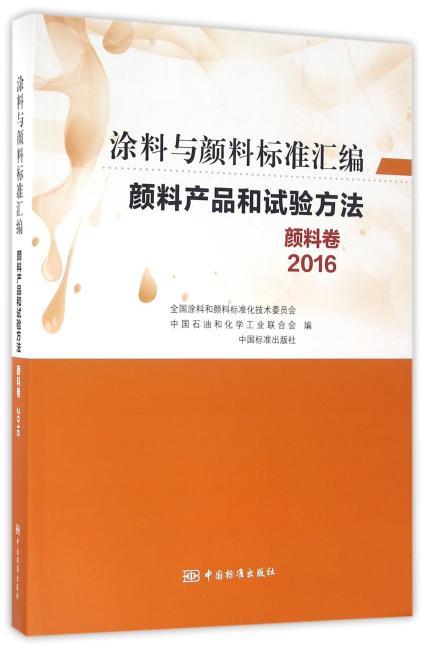 涂料与颜料标准汇编-颜料产品和试验方法-颜料卷(2016)