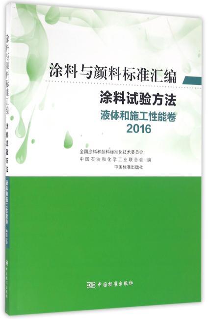 涂料与颜料标准汇编-涂料试验方法-液体和施工性能卷(2016)