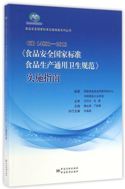 GB 14881-2013《食品安全国家标准 食品生产通用卫生规范》实施指南