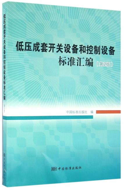 低压成套开关设备和控制设备标准汇编(第2版)