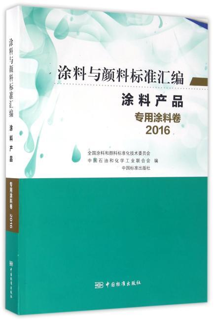 涂料与颜料标准汇编-涂料产品-专用涂料卷(2016)