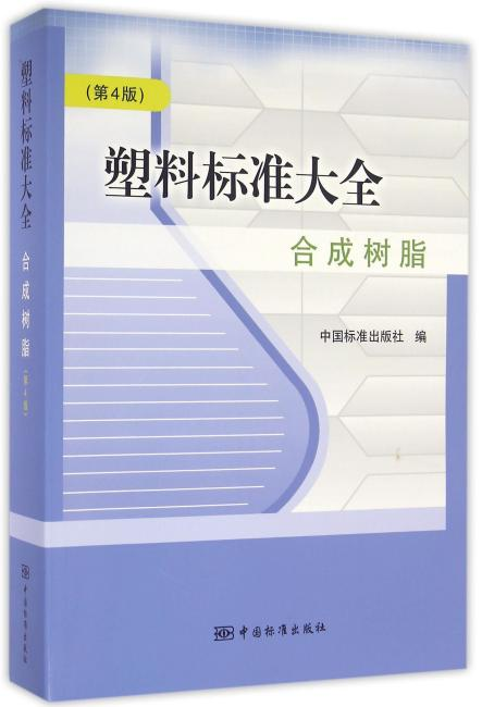 塑料标准大全 合成树脂(第4版)
