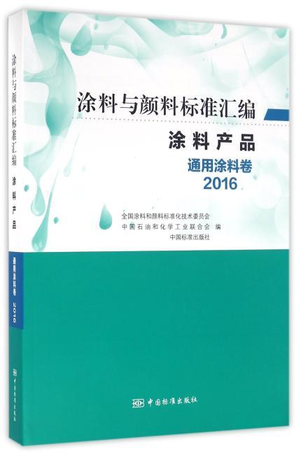 涂料与颜料标准汇编-涂料产品-通用涂料卷(2016)
