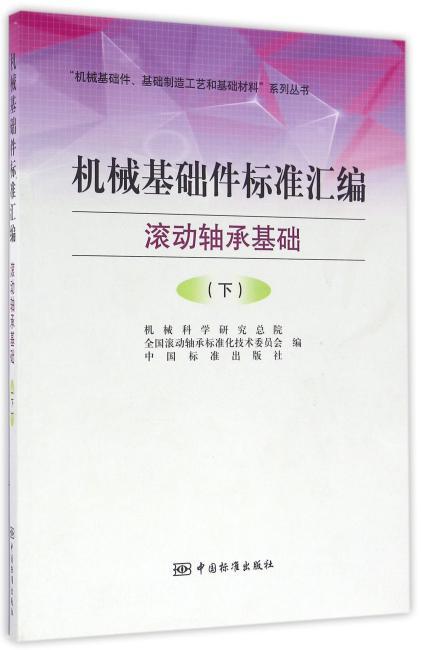 机械基础件标准汇编  滚动轴承基础(下)