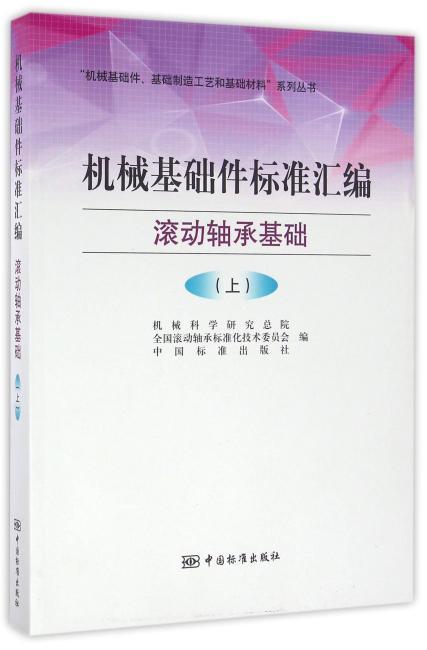 机械基础件标准汇编  滚动轴承基础(上)
