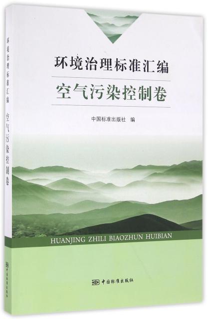 环境治理标准汇编 空气污染控制卷