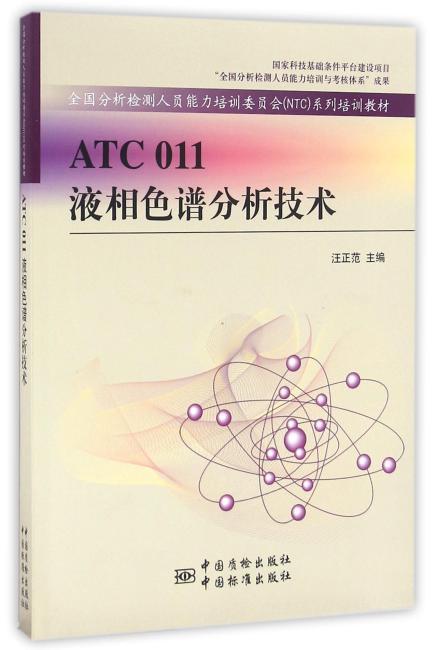 ATC 011液相色谱分析技术