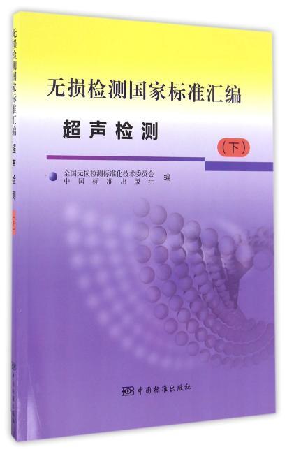 无损检测国家标准汇编  超声检测(下)