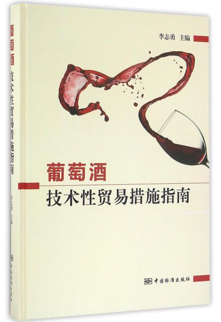 葡萄酒技术性贸易措施指南