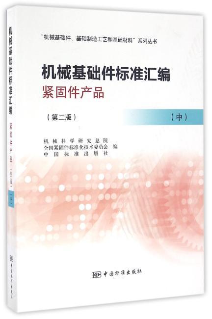 机械基础件标准汇编  紧固件产品(第二版)(中)