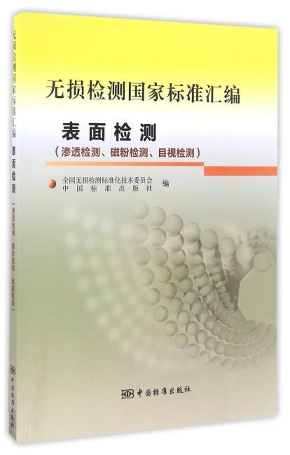 无损检测国家标准汇编  表面检测(渗透检测、磁粉检测、目视检测)