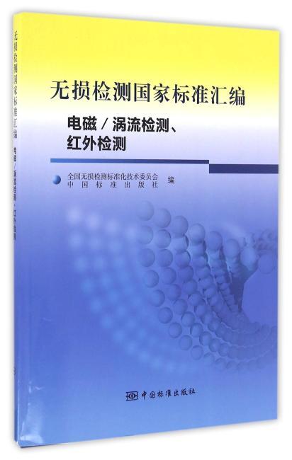 无损检测国家标准汇编  电磁/涡流检测、红外检测