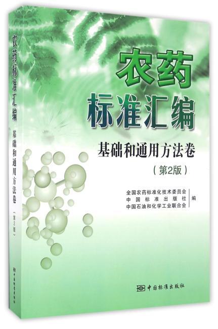 农药标准汇编 第2版 基础和通用方法卷