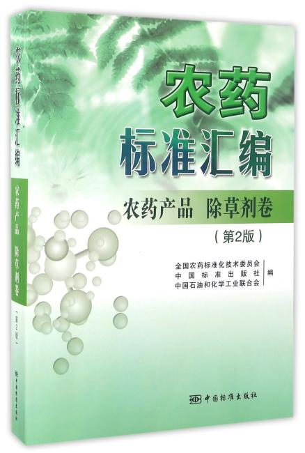 农药标准汇编 第2版 农药产品 除草剂卷