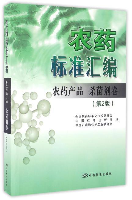 农药标准汇编 第2版 农药产品 杀菌剂卷