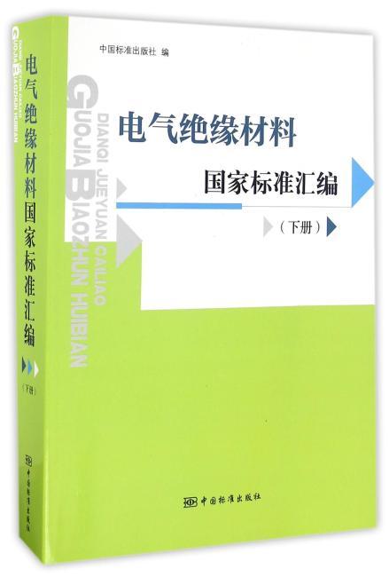 电气绝缘材料国家标准汇编(下册)