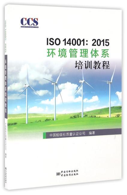 ISO 14001:2015环境管理体系审核员培训教程