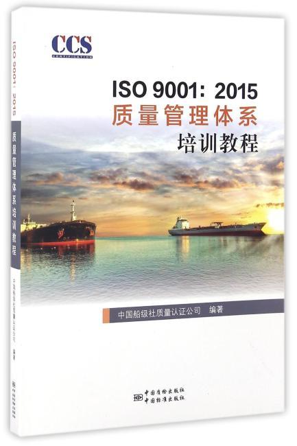 ISO 9001:2015质量管理体系审核员培训教程