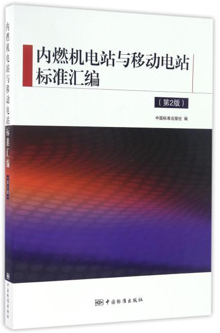 内燃机电站与移动电站标准汇编(第2版)