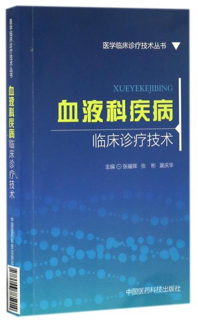 血液科疾病临床诊疗技术(医学临床诊疗技术丛书)
